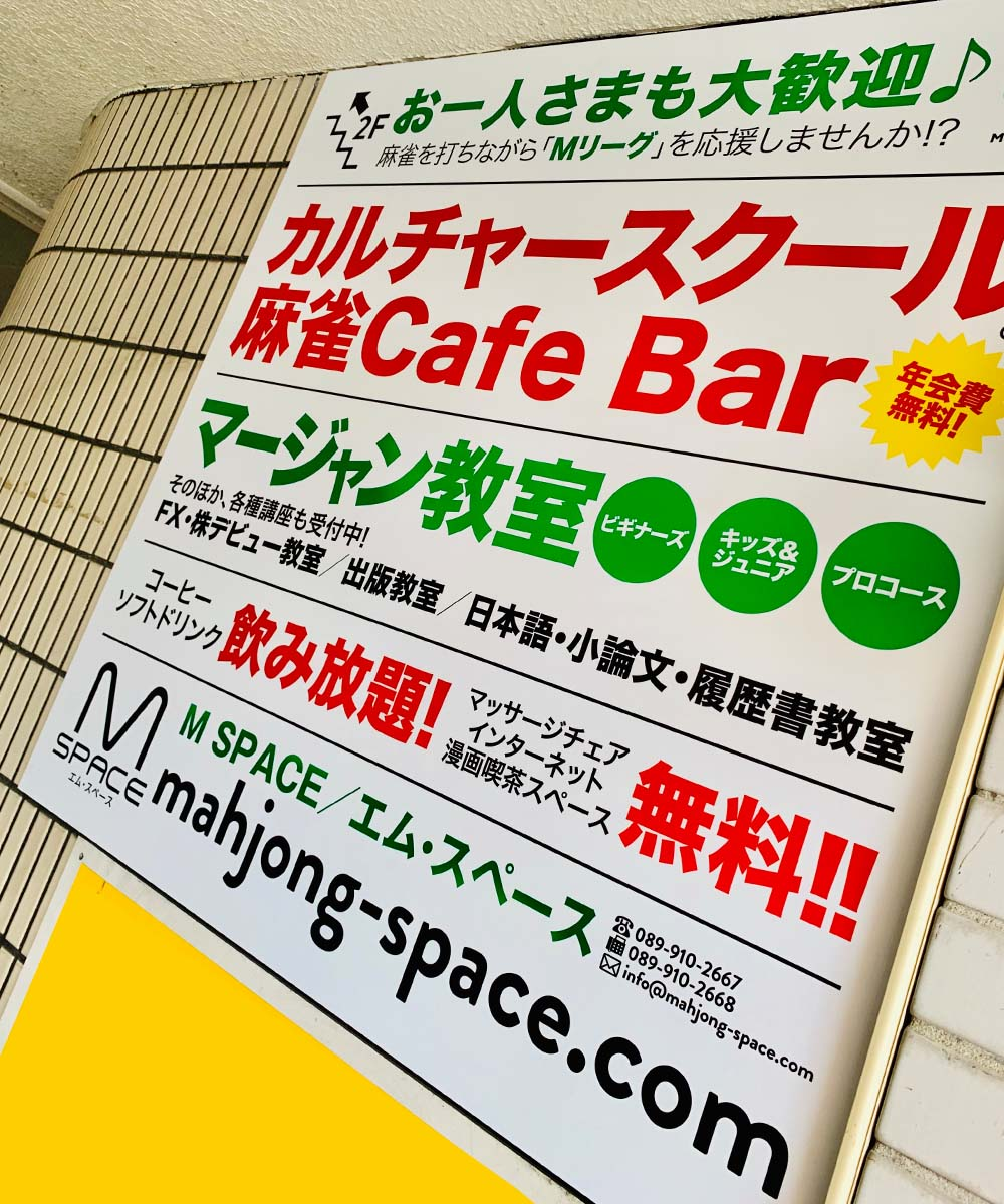 麻雀Cafe Bar「M-SPACE」看板1